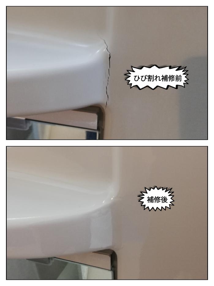 名古屋市緑区浴室のキャビネット補修塗装