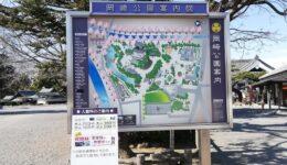 寄り道 岡崎公園