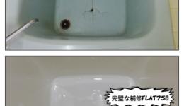 浴槽再生塗装工事FRPライニング工事