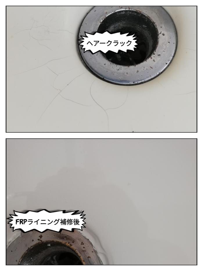 浴槽ヘアークラック