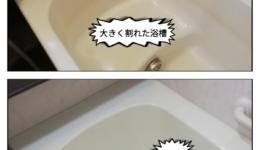 TOTO浴槽割れ修理