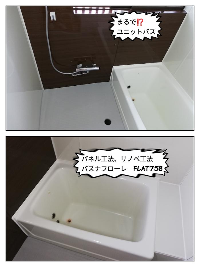 在来工法浴室をフルメイク