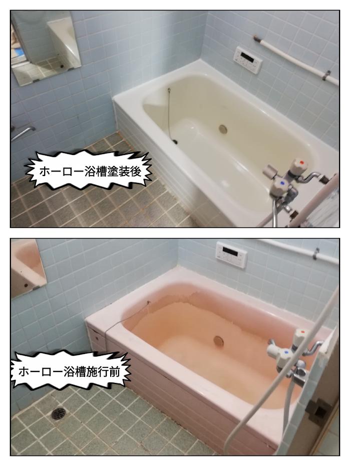 祖父江町 ホーロー浴槽