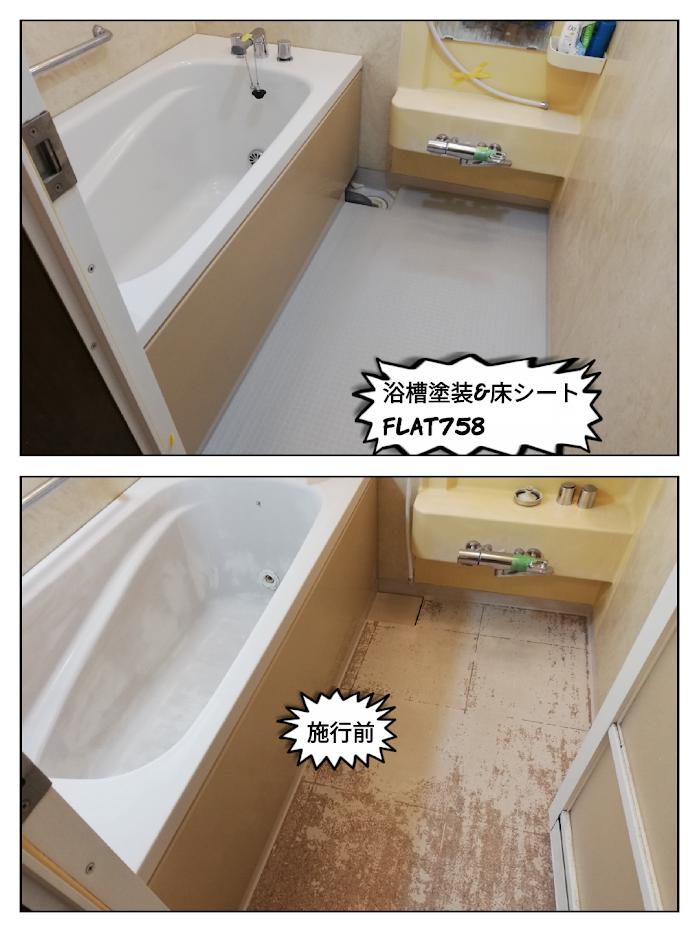 FRP浴槽の塗装と東リバスナフローレ@昭和区