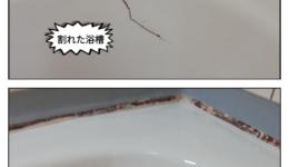 大浴場の浴槽修理