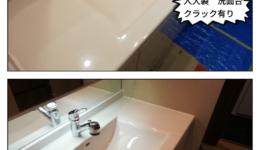 人大製洗面台クラック補修後塗装工事@緑区
