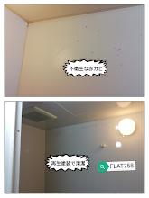 浴室の赤カビ、黒カビ