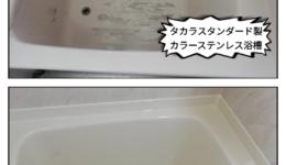タカラのカラーステンレス浴槽の塗装剥がれ