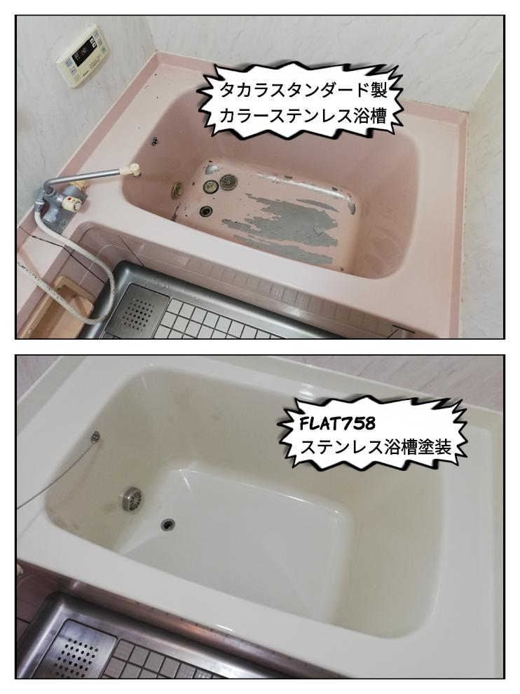 タカラスタンダート社のカラーステンレス浴槽の塗装剝がれ@武豊町