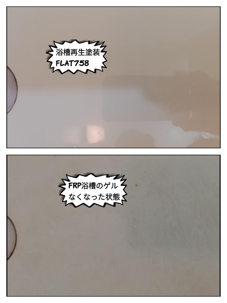 浴槽塗装@尾張旭市